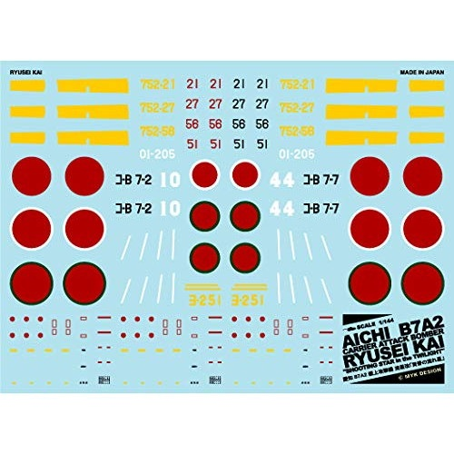 【新製品】A-506 愛知 B7A2 艦上攻撃機 流星改「黄昏の流れ星」