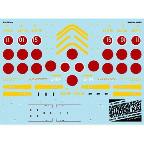 【新製品】A-507 川西 N1K2-J 紫電改「第三四三海軍航空隊 新撰組」