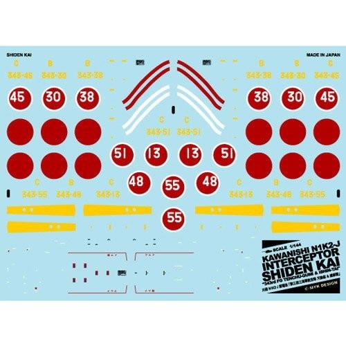 【新製品】A-508 川西 N1K2-J 紫電改「第三四三海軍航空隊 天誅組・維新隊」