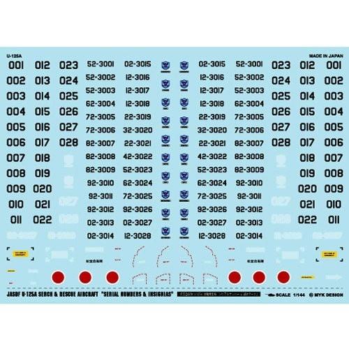 【新製品】A-510 航空自衛隊 U-125A 救難捜索機「シリアルナンバー & 部隊マーク」