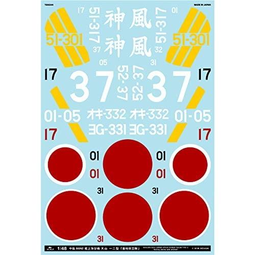 【新製品】A-48061 中島 B6N2 艦上攻撃機 天山一二型「基地航空隊」