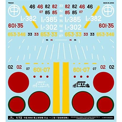 【新製品】A-72138 中島 B6N2 艦上攻撃機 天山一二型「空母航空隊」