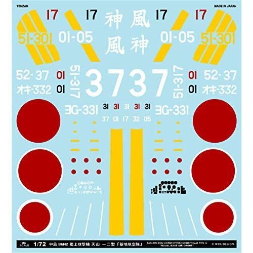 【新製品】A-72139 中島 B6N2 艦上攻撃機 天山一二型「基地航空隊」