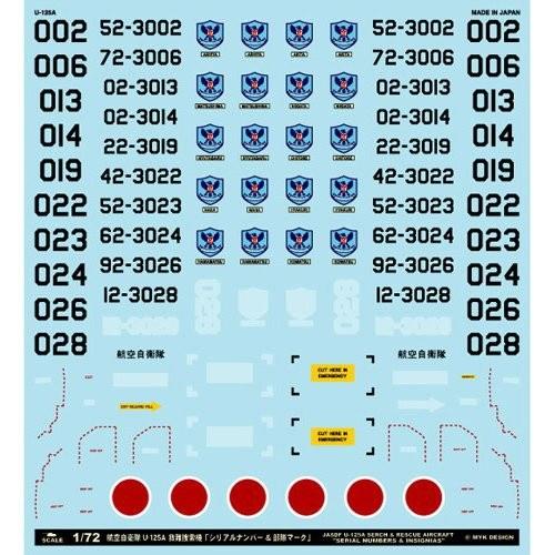 【新製品】A-72141 航空自衛隊 U-125A 救難捜索機「シリアルナンバー & 部隊マーク」