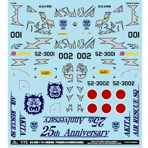 【新製品】A-72143 航空自衛隊 U-125A 救難捜索機「芦屋救難団&秋田救難隊記念塗装機」