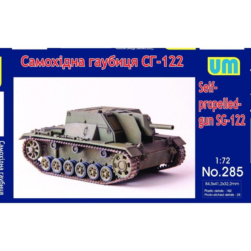 【新製品】285 SG-122 試作突撃砲