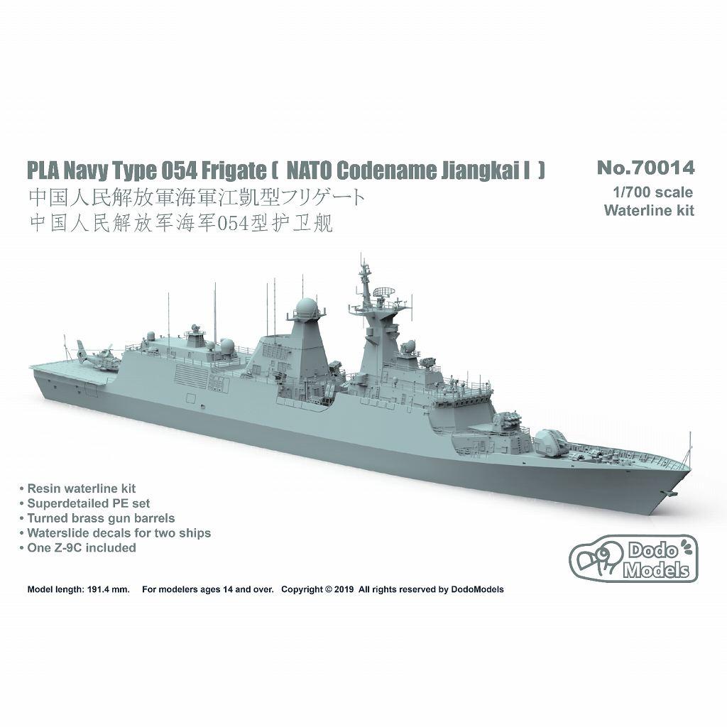 【新製品】70014 中国海軍 江凱I型(054型)フリゲート