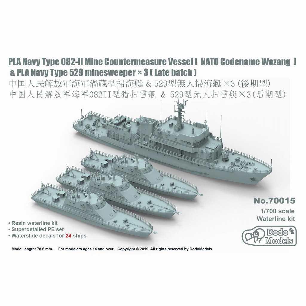 【新製品】70015)中国海軍 渦蔵型(082II型)掃海艇 & 529型無人掃海艇(後期型)×3隻