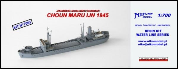 【再入荷】7063 特設砲艦 長運丸 1945
