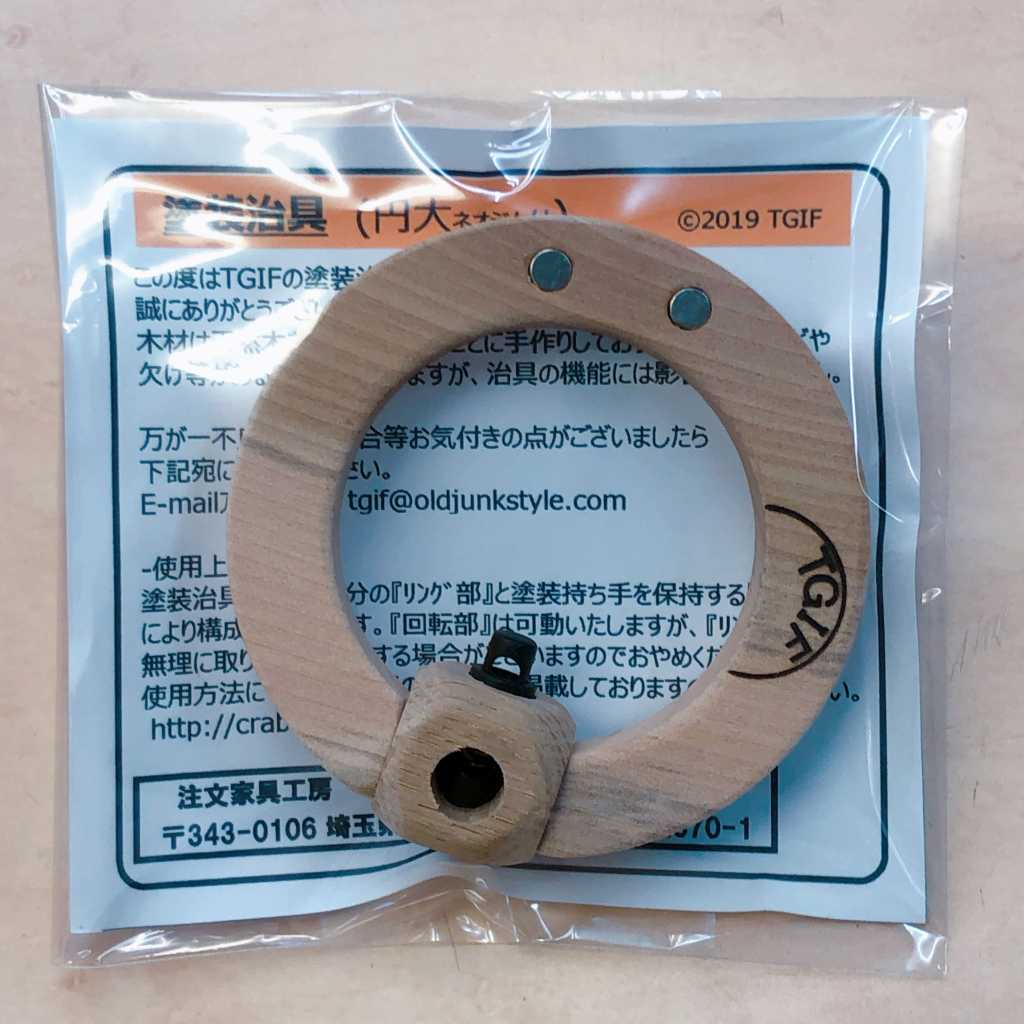 【新製品】TGIF1004 塗装治具 ネオジム磁石付円型大