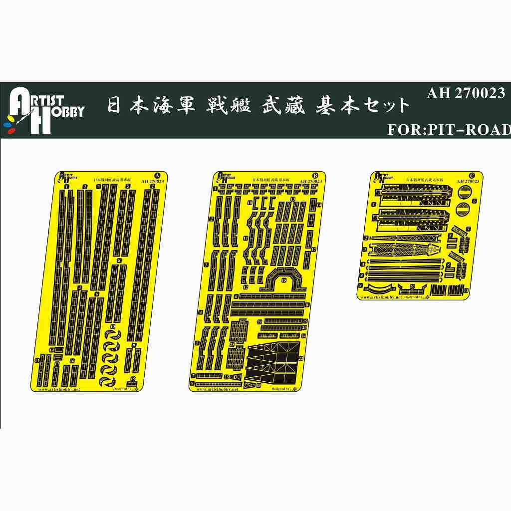 【新製品】AH270023 戦艦 武蔵 基本セット