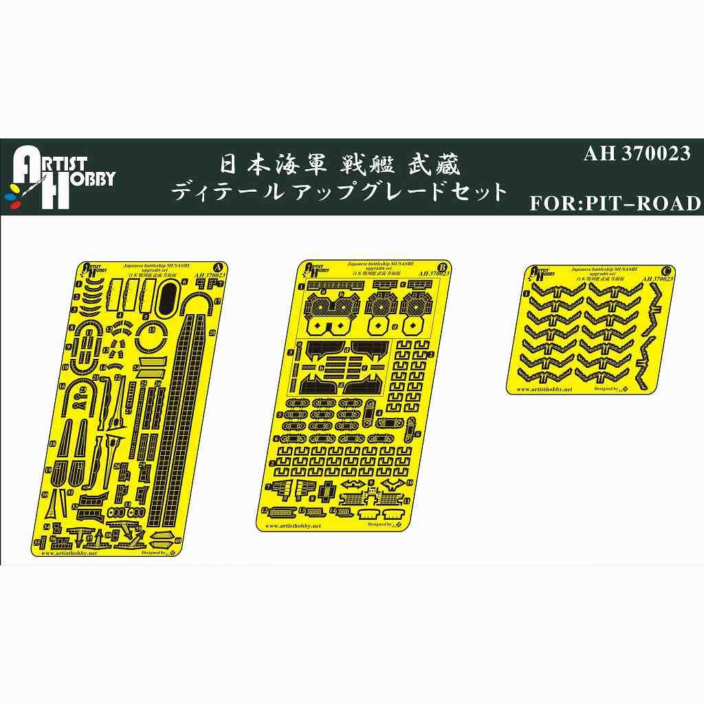 【新製品】AH370023 戦艦 武蔵 アップグレードセット