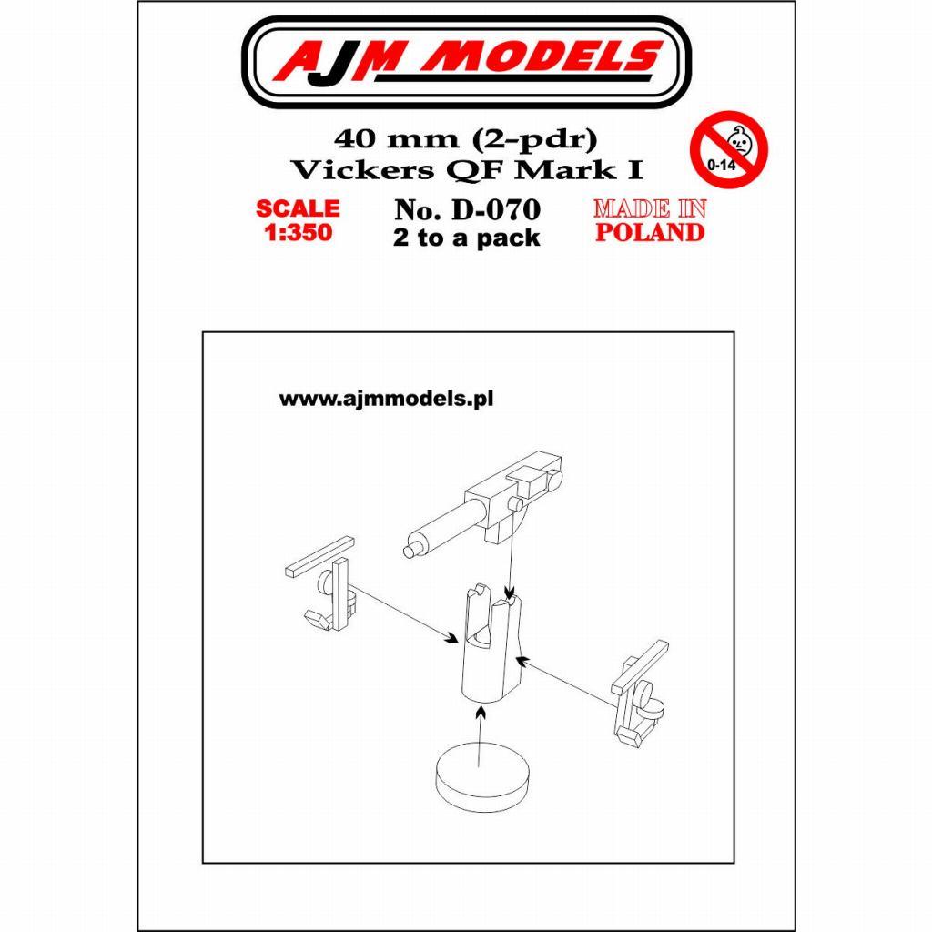 【新製品】D-070 ヴィッカース 40mm QF Mk.I