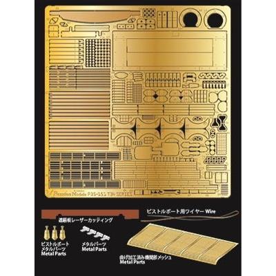 【新製品】P35-151 T-34シリーズエッチングセット
