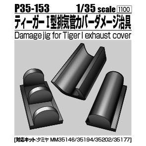 【新製品】P35-153 ティーガーI型排気管カバーダメージ治具
