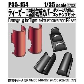 【新製品】P35-154 ティーガーI型排気管カバーダメージ治具とエッチングセット