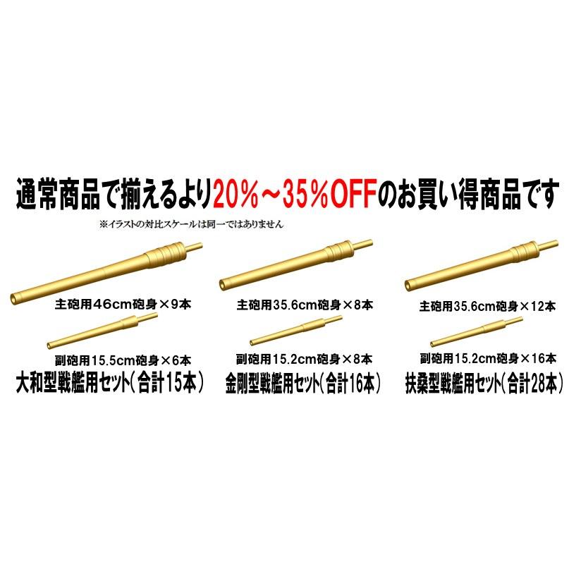 【新製品】ANN-0037 大和型戦艦主砲/副砲 砲身セット