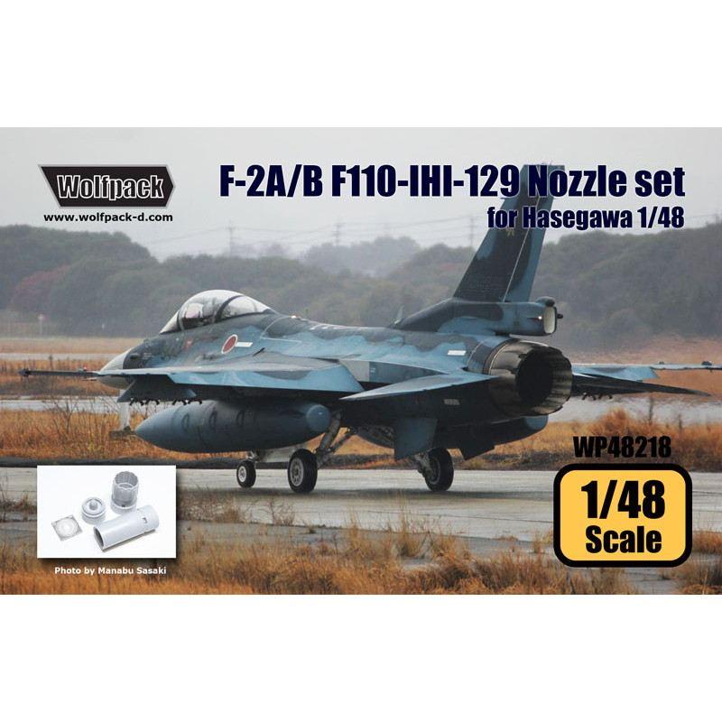【新製品】WP48218 三菱 F-2A/B F110-IHI-129 排気ノズル