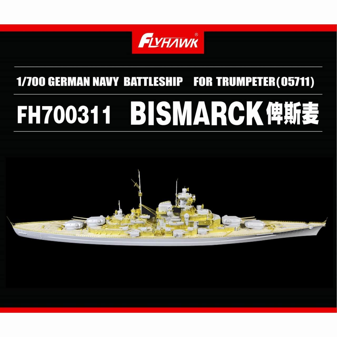 【新製品】700311 独海軍 戦艦 ビスマルク用ディテールアップセット