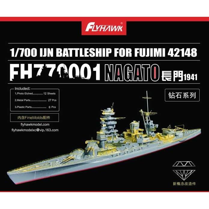 【新製品】770001 日本海軍 戦艦 長門 1941 ディテールセット