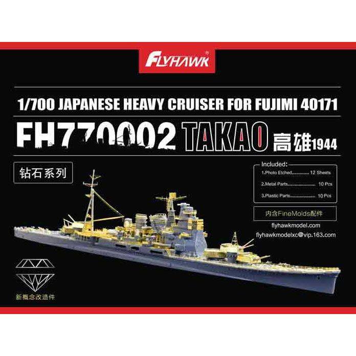 【新製品】770002 日本海軍 重巡洋艦 高雄 1944 ディテールセット