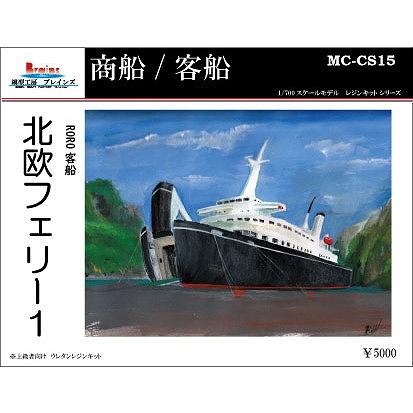 【新製品】MC-CS-15 商船/客船 北欧フェリータイプ1