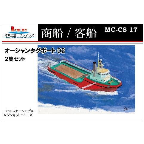 【新製品】MC-CS-17 商船/客船 45m型オーシャンタグボート02 2隻セット