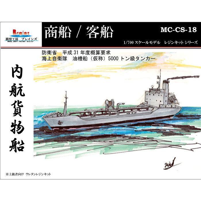【新製品】MC-CS-18 海上自衛隊 油槽船(仮称)5000トン級タンカー