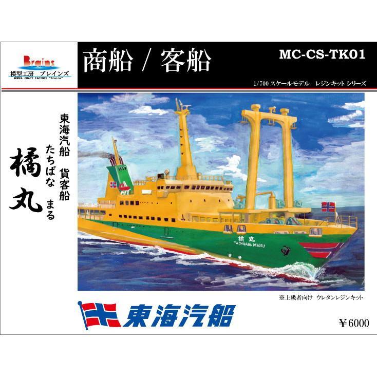 【新製品】MC-CS-TK01 東海汽船 橘丸