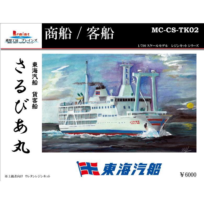 【新製品】MC-CS-TK02 東海汽船 さるびあ丸