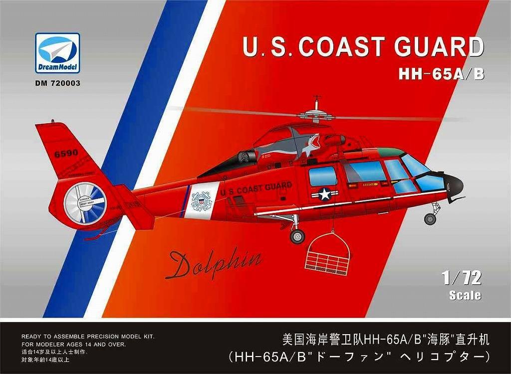【新製品】720003)アメリカ沿岸警備隊 HH-65 救難ヘリコプター