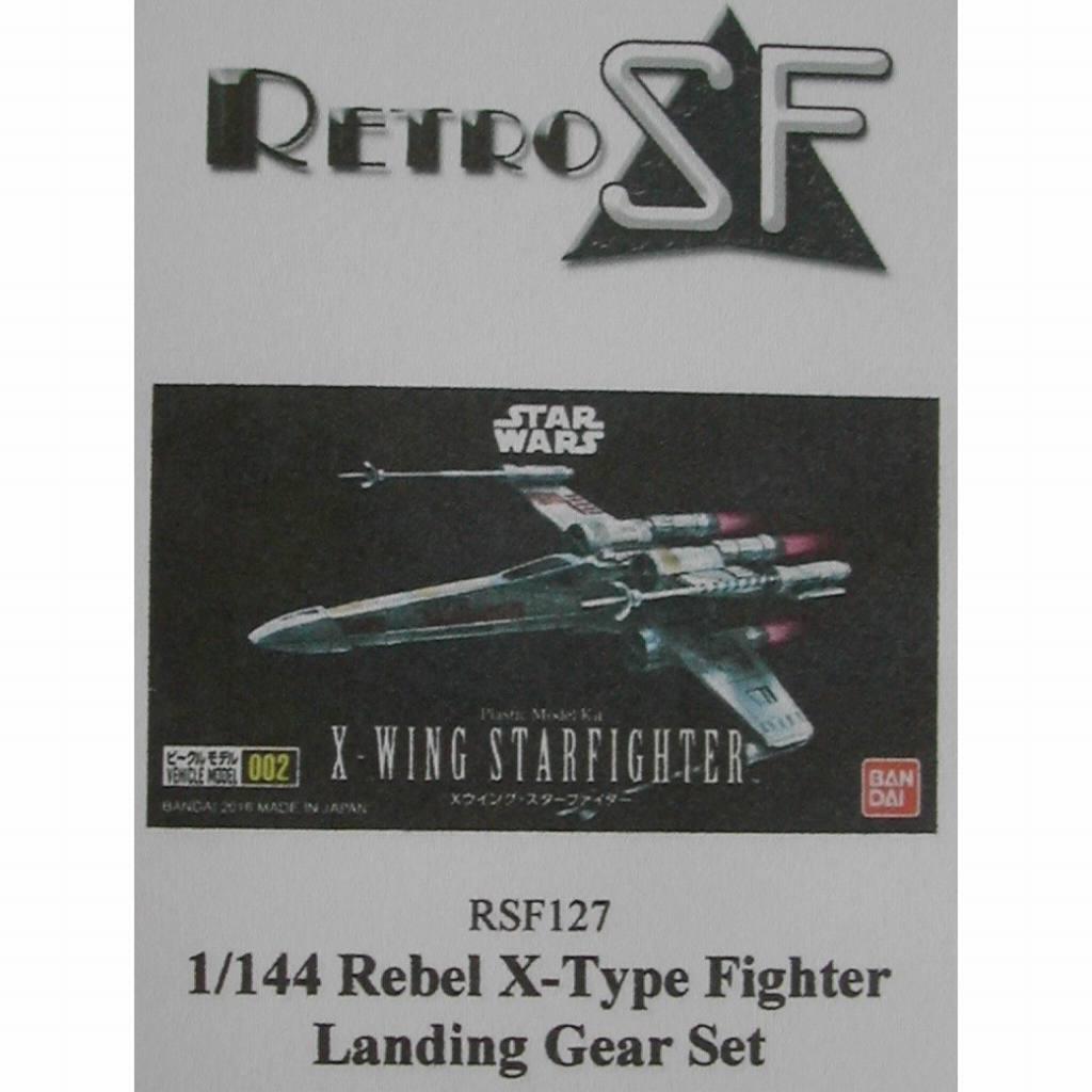 【新製品】RSF127 スターウォーズ Xウイング・ファイター ランディングギア