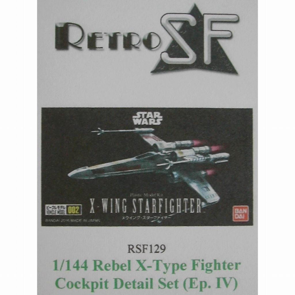 【新製品】RSF129 スターウォーズ Xウイング・ファイター コクピットディテールセット(エピソードIV)