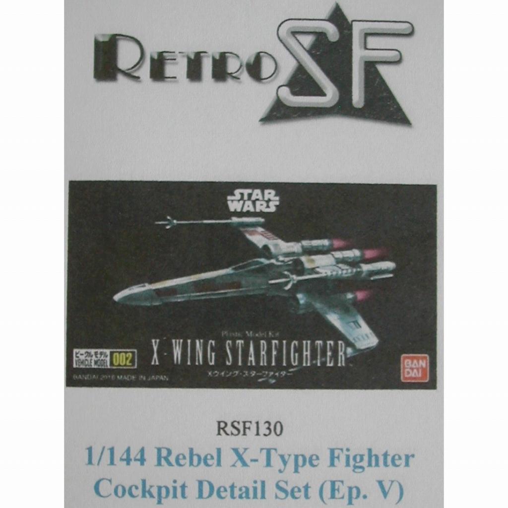 【新製品】RSF130 スターウォーズ Xウイング・ファイター コクピットディテールセット(エピソードV)