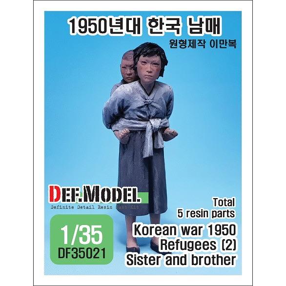 【新製品】DF35021 朝鮮戦争1950 難民(2) 姉弟