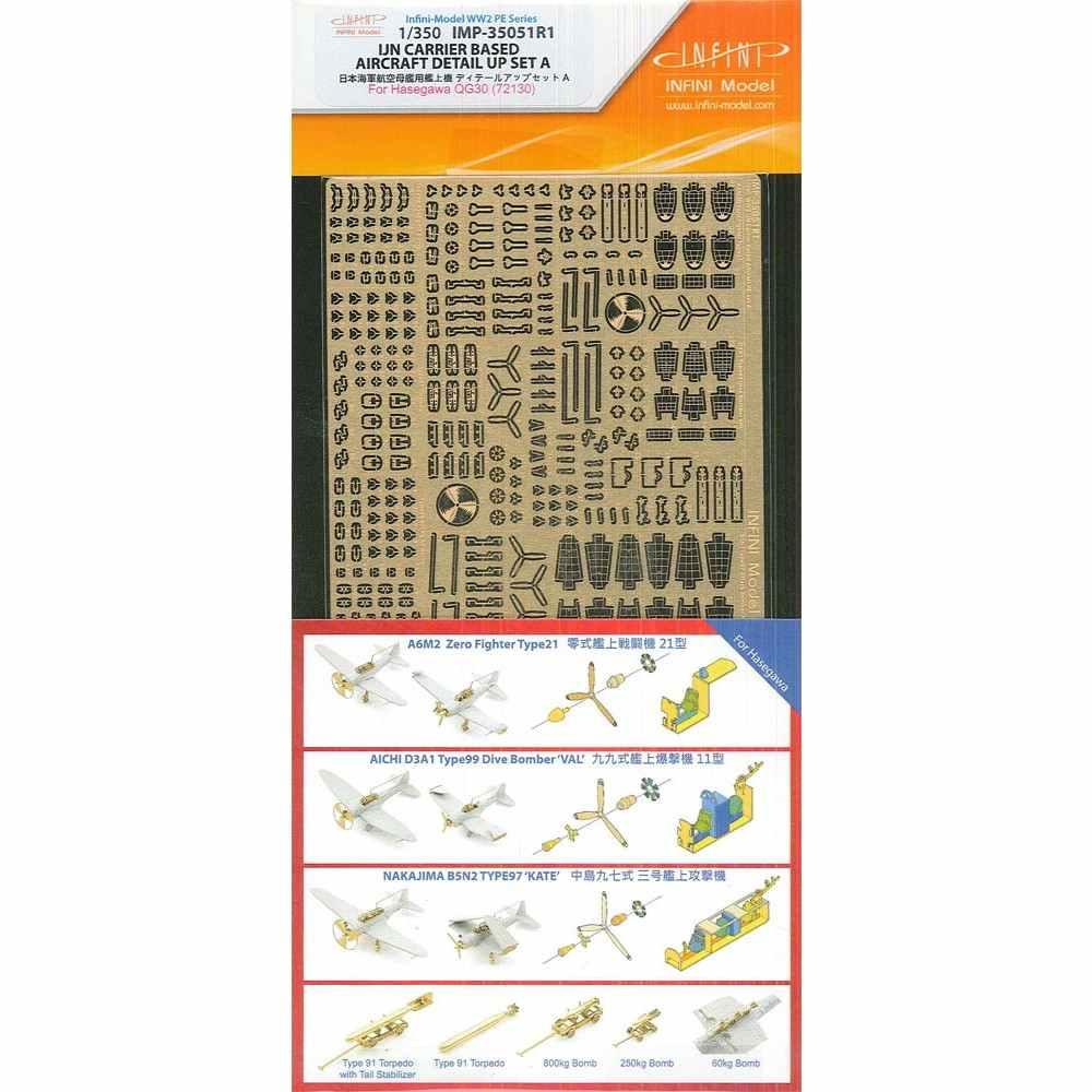 【新製品】IMP-35051R1 日本海軍 空母艦上機 ディテールアップセット A(H社用)