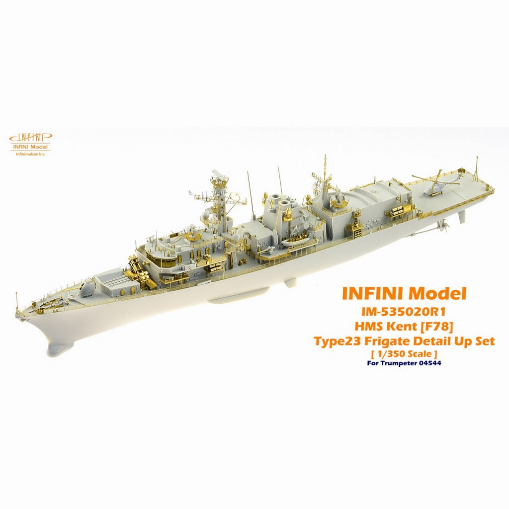 【新製品】IM-535020R1 イギリス海軍 23型フリゲート HMS ケント F78用(TR社用)