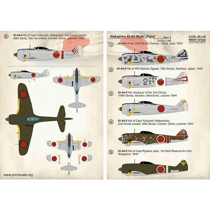 【新製品】48149 中島 キ44 二式戦闘機 鐘馗 Pt.1