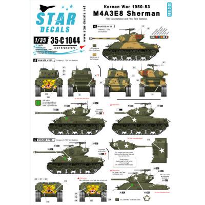 【新製品】35-C1044)WWII 米 M4A3E8 デカールセット 朝鮮戦争「タイガーフェイス」