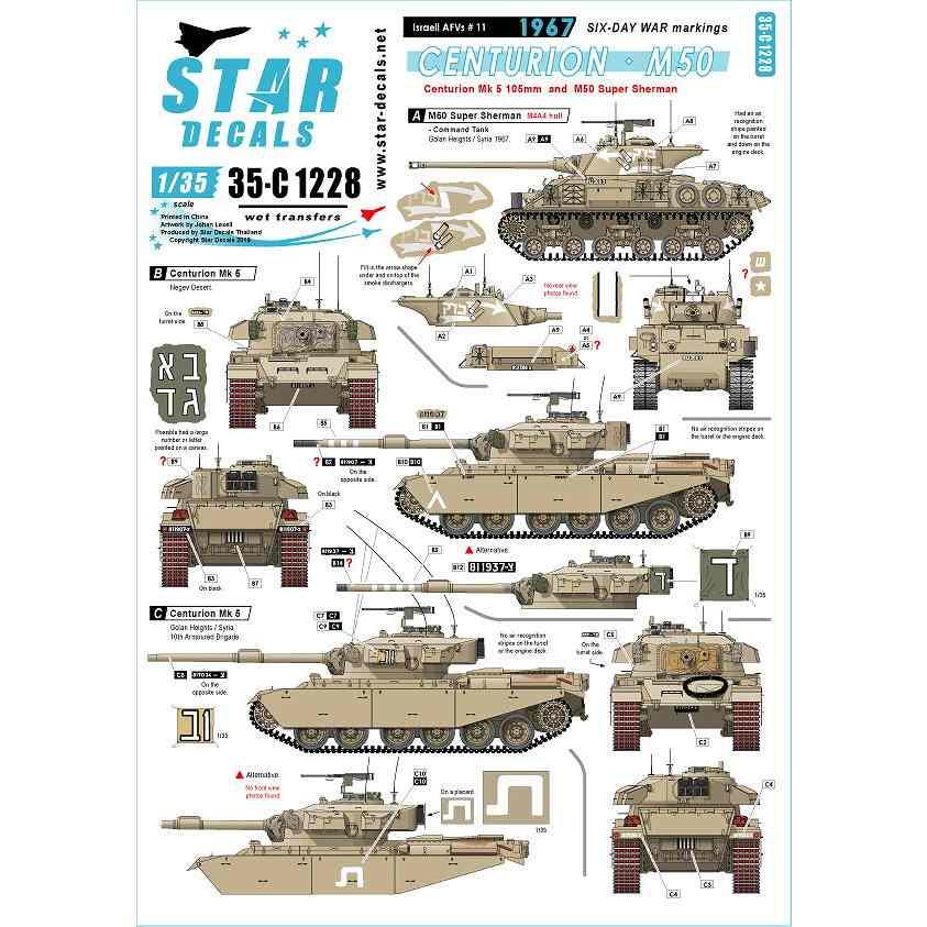 【新製品】35-C1228 IDF イスラエルのAFV #11 1967年 六日間戦争 センチュリオンMk5とM50スーパーシャーマン(指揮戦車)