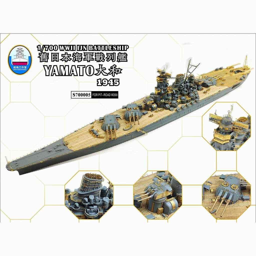 【新製品】S700005 日本海軍 戦艦 大和 最終時スーパーディテール(ピットロードW-200用)