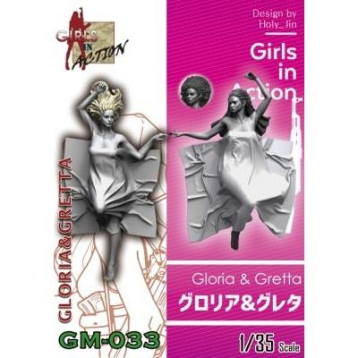 【新製品】GM-033 グロリア & グレタ