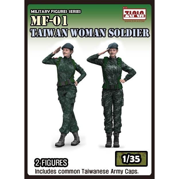 【新製品】MF-01 1/35 現用 台湾陸軍女性兵士2体セット