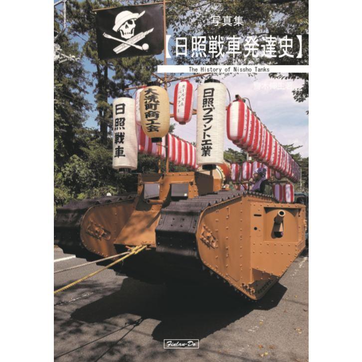 【新製品】写真集 【日照戦車発達史】 齋木伸生著