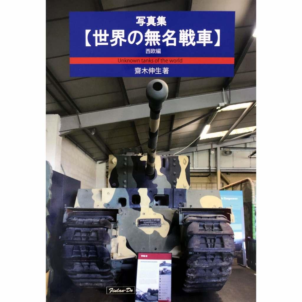 【新製品】写真集【世界の無名戦車】西欧編 齋木伸生著