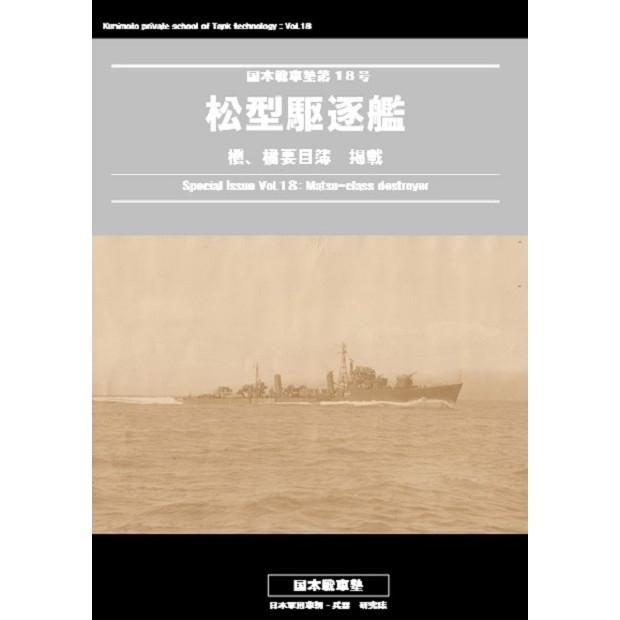 【新製品】国本戦車塾 第18号 松型駆逐艦
