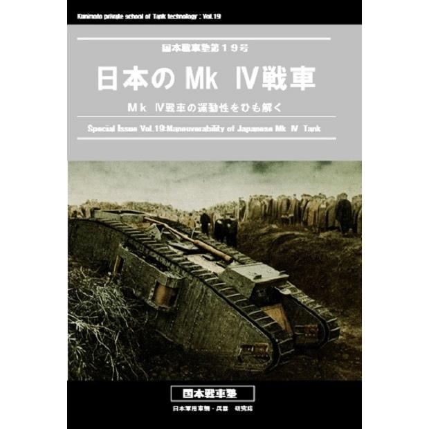 【新製品】国本戦車塾 第19号 日本のMark IV戦車