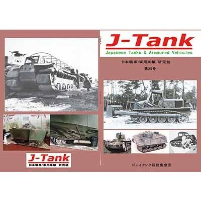 【新製品】J-Tank 日本戦車・軍用車両 研究誌 第29號