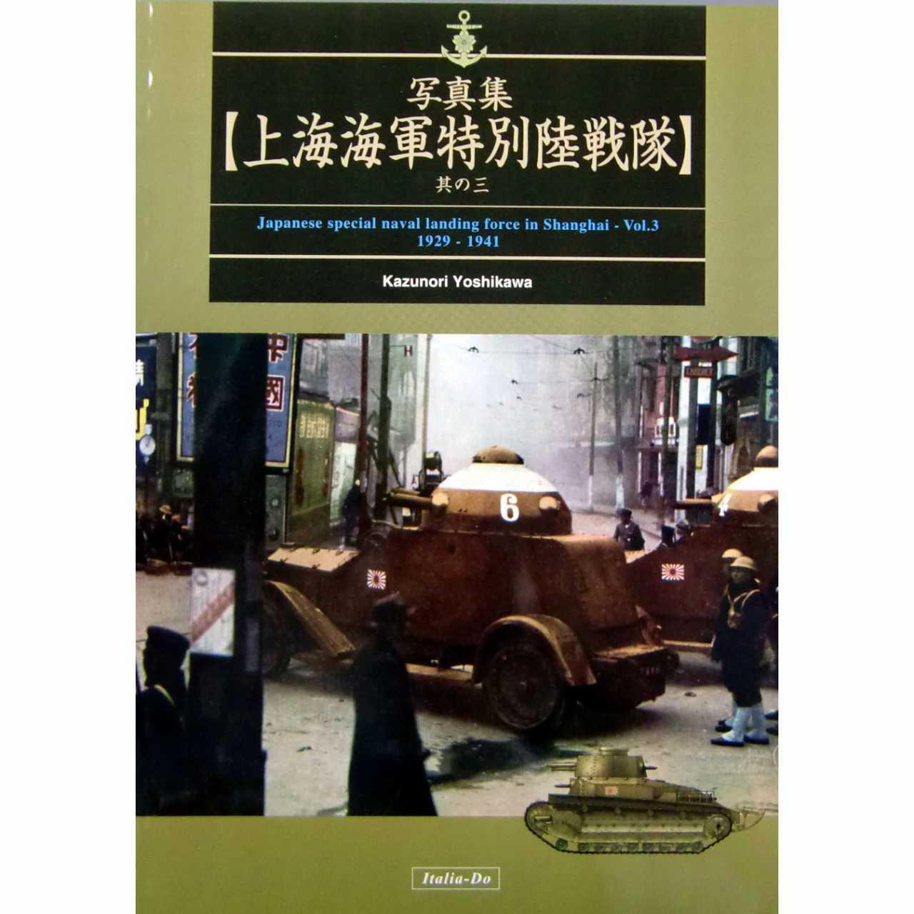 【新製品】写真集 上海海軍特別陸戦隊 其の三