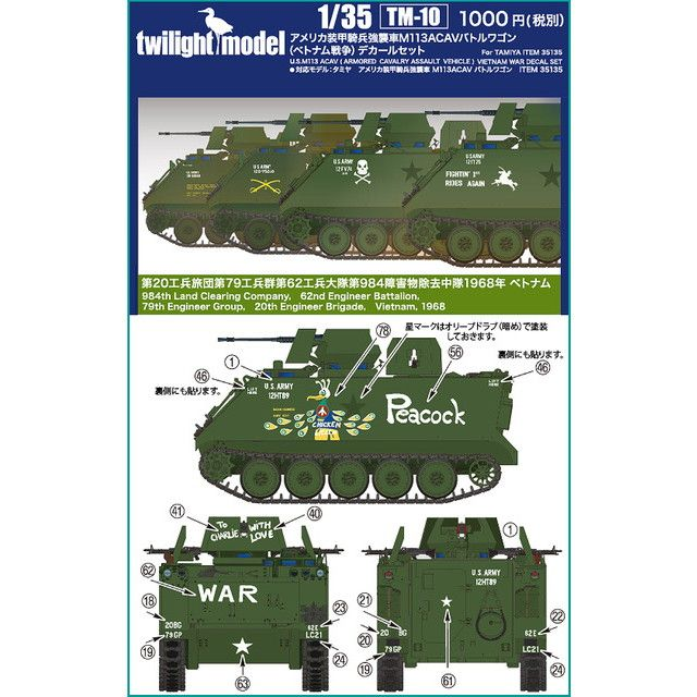 【新製品】TM-10 アメリカ装甲騎兵強襲車M113ACAVバトルワゴン(ベトナム戦争)デカールセット